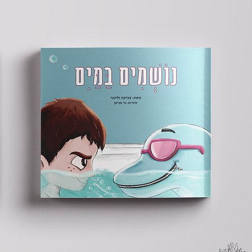עיצוב ספר ילדים
