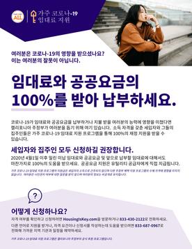 CA COVID-19 Rent Relief Flyer_KOREAN 081821.png