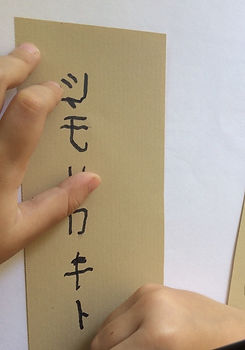 04 Calligraphie 1.jpg