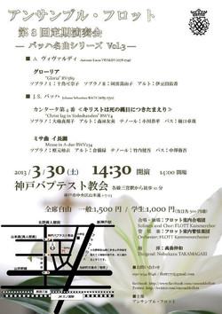 第8回定期演奏会 バッハ名曲シリーズVol.3