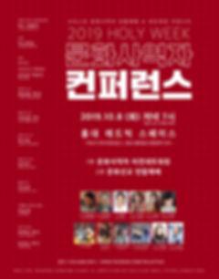 2019 홀리위크-문화사역자 컨퍼런스.jpg