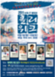 2011 홀리위크 포스터