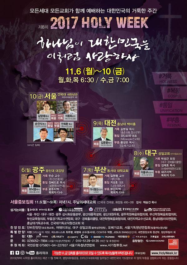 2017 포스터