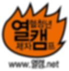 열캠 페북 로고.jpg