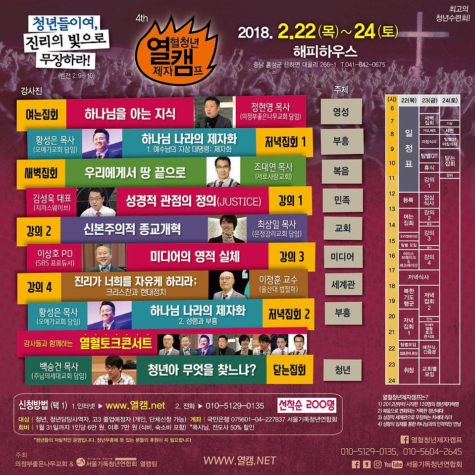 2018 제4회 열혈청년제자캠프 포스터-01.jpg
