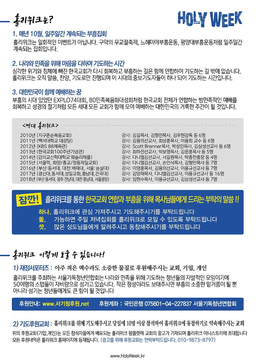 2019 홀리위크 소개-01.jpg