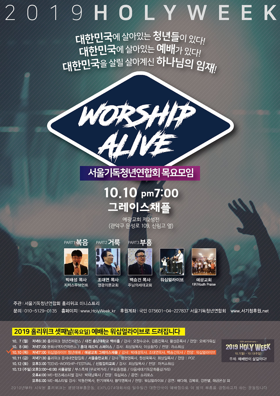 2019 홀리위크_워십얼라이브_대전_청년컨퍼런스.jpg