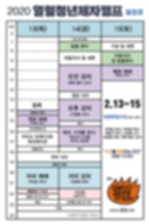 2020 열캠 일정표.jpg