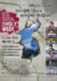 2015년 홀리위크 포스터