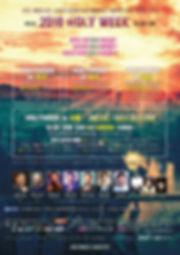 2018 홀리위크 포스터-01.jpg