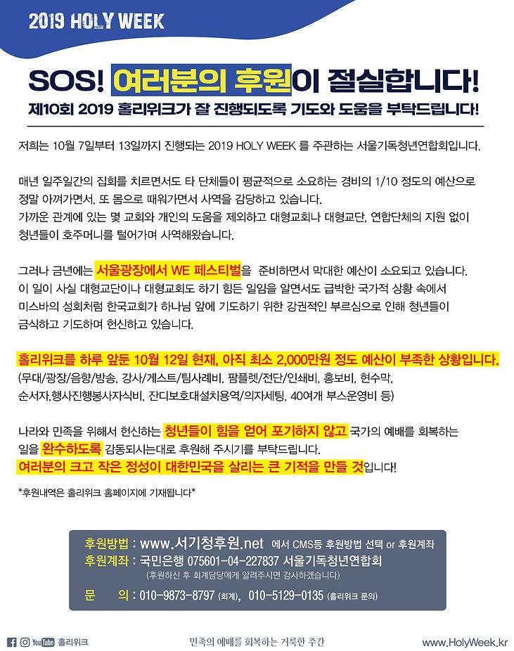 2019 홀리위크 후원 SOS 요청-01.jpg