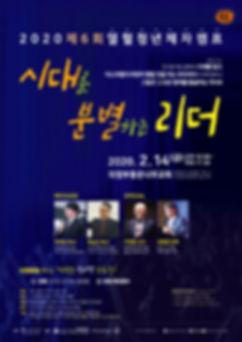 2020 제6회 열혈청년제자캠프 포스터.jpg