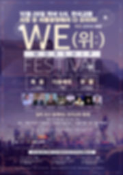 WE-워십-페스티벌.jpg