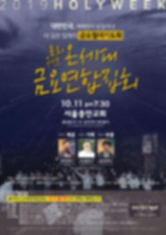 2019 홀리위크-온세대금요연합집회.jpg