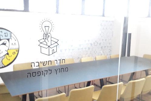 חדר חשיבה מחוץ לקופסה