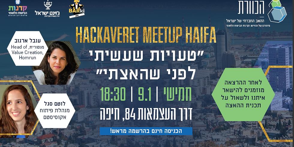 Hackaveret Meetup Beer- Sheva