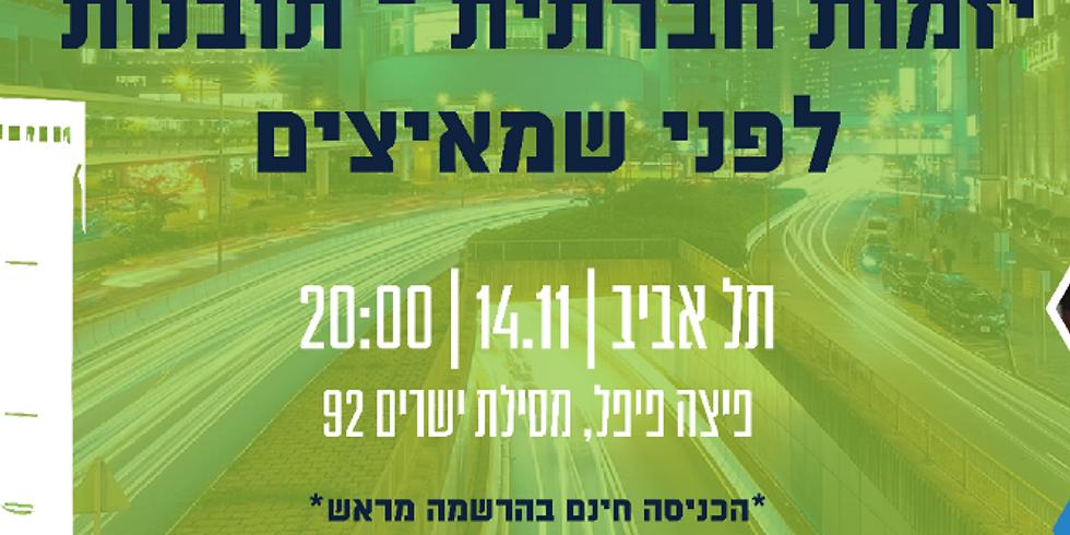 הכוורת בתל אביב (1)