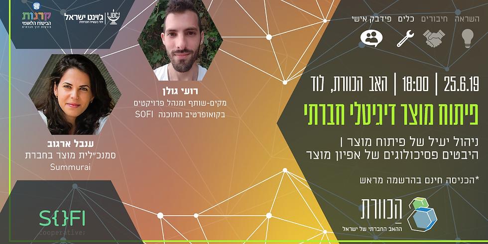 אירוע יוני: פיתוח מוצר דיגיטלי חברתי