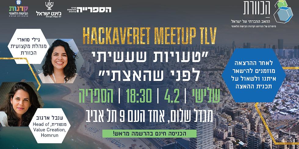 Hackaveret Meetup TLV