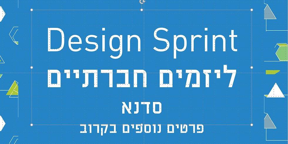 Sprint Design ליזמים חברתיים