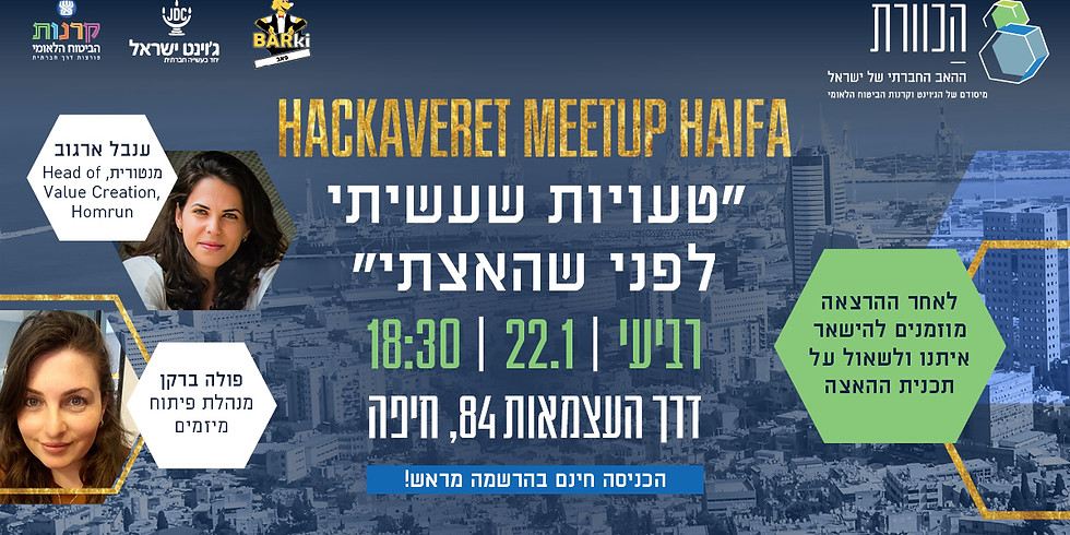 Hackaveret Meetup Haifa