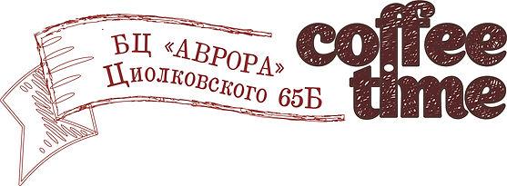 Лого Кофетайм.jpg