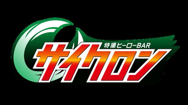 サイクロン - Logo Design
