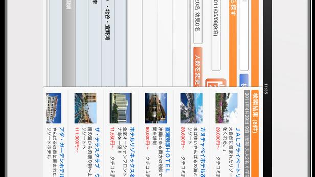 じゃらん for iPad - UI Design