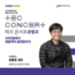 [TEC콘서트] 광교 센터 썸네일.jpg