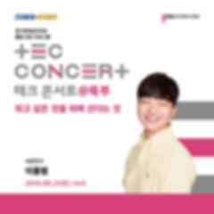 [TEC콘서트] 북부 센터 썸네일-01.jpg