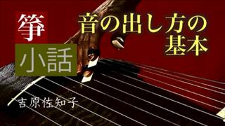 器4_箏の音の出し方の基本