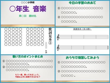 6/19「授業動画用パワポテンプレート(雛形)」を教材室に追加