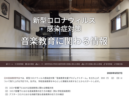 6/10日本音楽教育学会「新型コロナウィルス感染症対策音楽教育に関わる情報」サイト