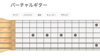 Musicca「バーチャルギター」