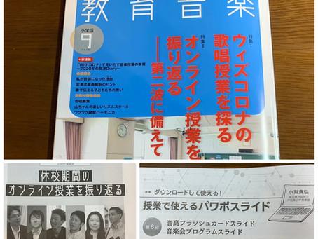 『教育音楽小学版』9月号…オンライン授業座談会特集掲載