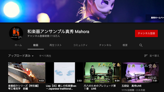 C_チャンネル『和楽器アンサンブル真秀Mahora』