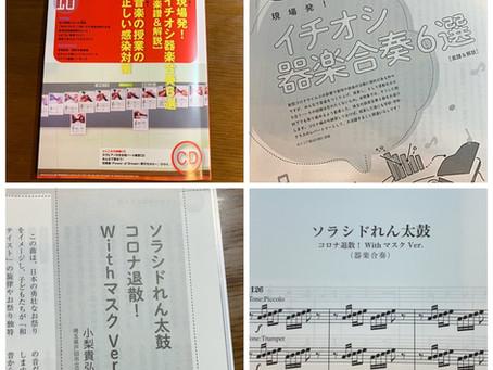 9/23拙作器楽合奏曲『ソラシドれん太鼓』教育音楽小学版再掲載!