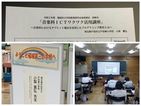 10/14稲城市立学校教育研究会音楽部会 研修会講師