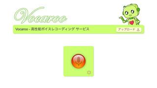 オンラインボイスレコーダー「Vocarro」