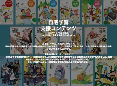 3/7【拡散希望】コロナ休校で役立つ音楽教育系サイト