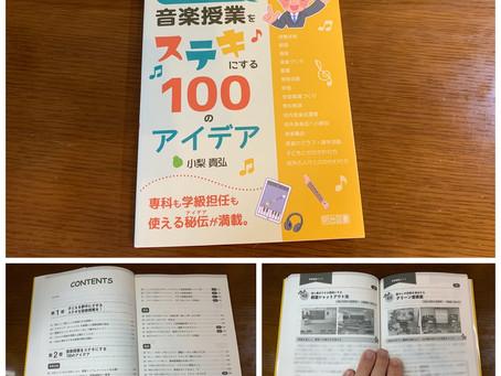 9/29拙著『こなっしーの音楽授業をステキにする100のアイデア』間もなく発売!