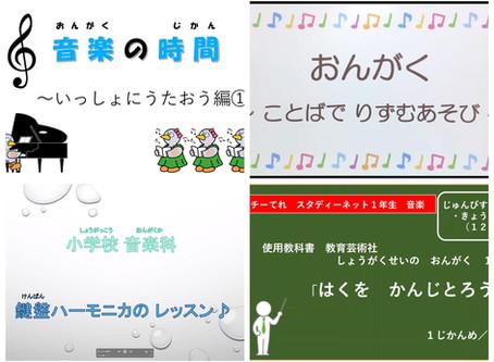 5/10都道府県作成授業動画、文科省学び応援サイト(音楽)