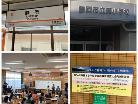 東日本小学校管楽器教育研究会静岡大会に参加