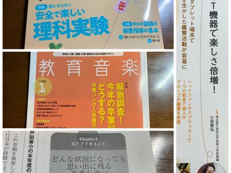 12/20『教育技術小五・小六』『教育音楽小学版』実践記事掲載