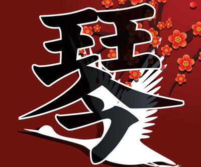 【アプリ紹介】箏アプリ「iKotoHD」(iOS)