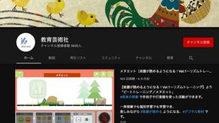 C_チャンネル『教育芸術社公式』