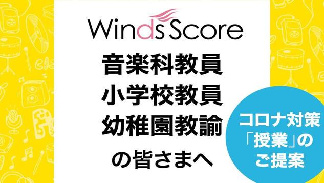 常_ウインズスコア「ヒットザビート」紹介動画
