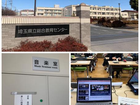 埼玉県総合教育センター「楽しい音楽授業づくり」