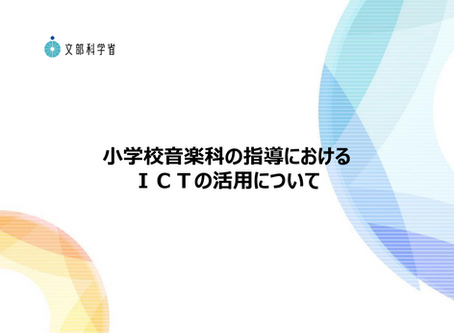 9/13教科等ごとのICT活用参考資料(文部科学省)