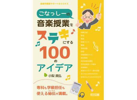 9/3拙著『こなっしーの音楽授業をステキにする100のアイデア』出版案内、予約開始